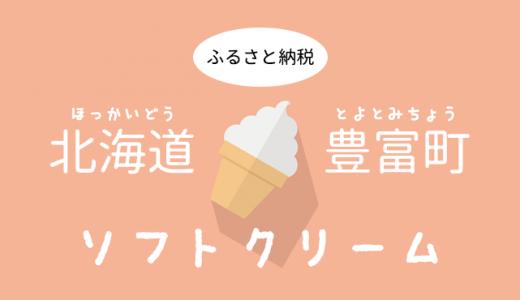 ふるさと納税「とよとみ牛乳ソフトクリーム」が至高の美味しさ!!北海道の豊富町最高です。