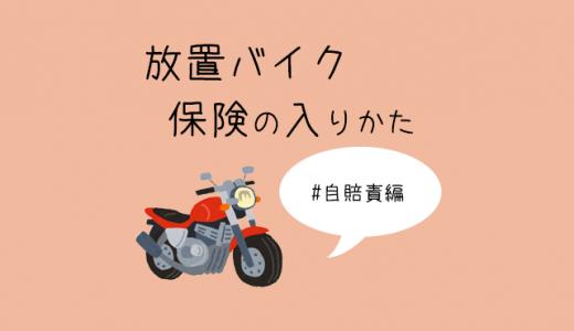 長期放置していた原付・バイクの保険の入り方(自賠責編)