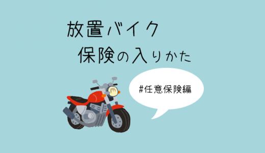 長期放置していた原付・バイクの保険の入り方(任意保険編)
