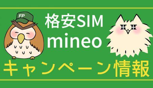【2019年7月最新】mineoでAmazonギフト券やnanacoゲット!キャンペーン情報