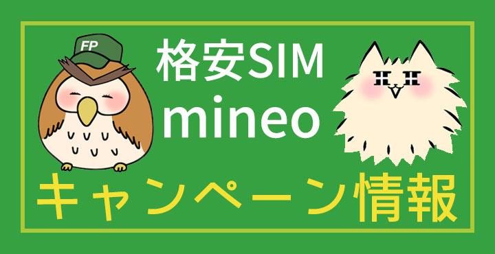 mineoでAmazonギフト券ゲット!キャンペーン情報【2018年2月最新版】