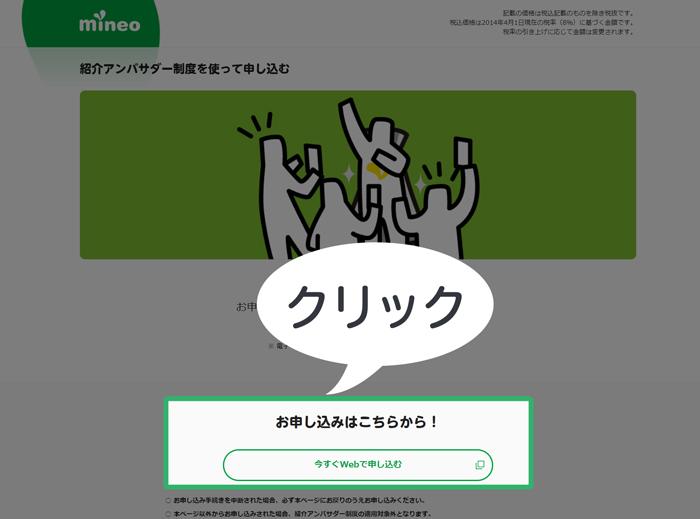 mineo紹介キャンペーンの画面