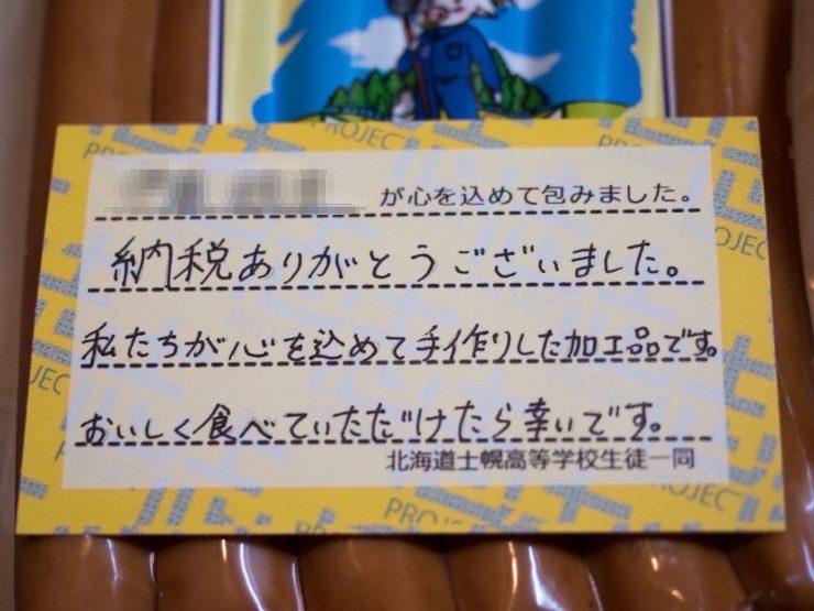 士幌町ふるさと納税返礼品のお手紙