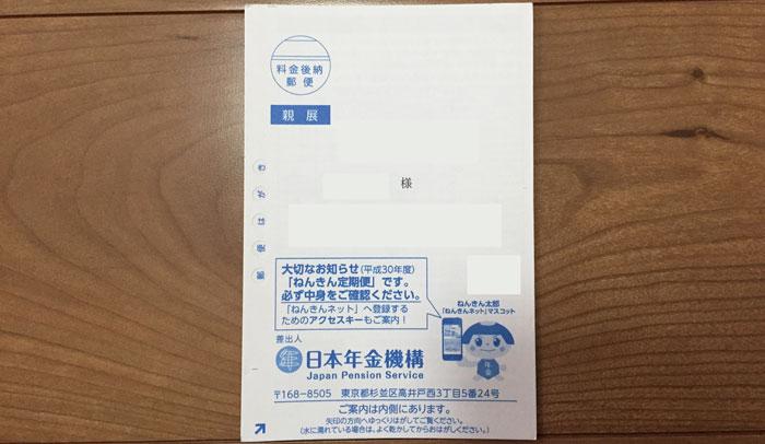 ねんきん定期便のハガキ