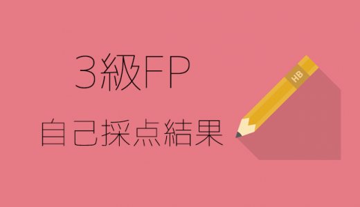3級FP試験当日、寝坊しました。若者&女子率高かった。