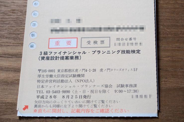 3級FP技能検定受験票