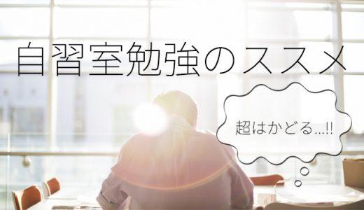 広島市の自習室ならココ一択!無料自習室を実際に使って比較した