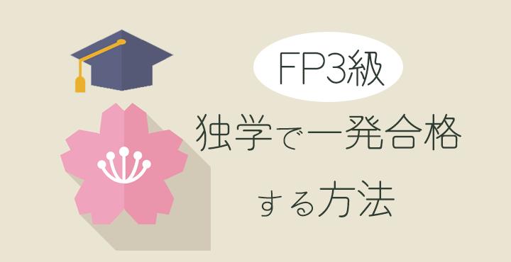 FP3級に独学合格する為のポイントとテキスト・問題集紹介