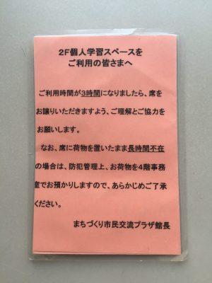 広島市自習室