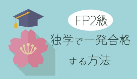 1発合格者のFP2級必勝公式!!2H×30日=60時間でOK!!