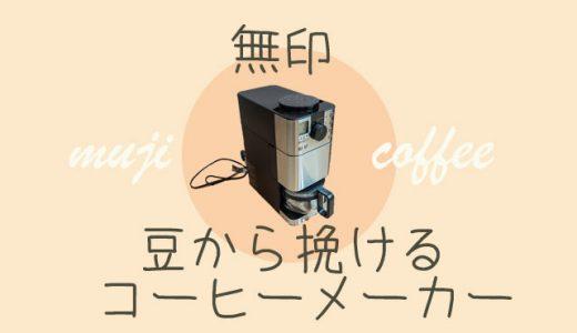 無印良品の豆から弾けるコーヒーメーカー(MJ-CM1)のレビュー記事のアイキャッチ画像