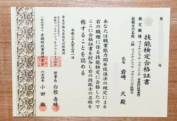 FP2級の合格証書