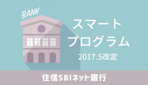 H29.5から住信SBIネット銀行のスマートプログラムが変わる!改悪?改善?