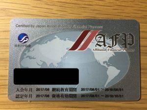 AFPライセンスカードの画像