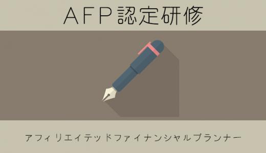 AFP認定研修選びで失敗しました。後悔しない選び方のポイントを紹介!