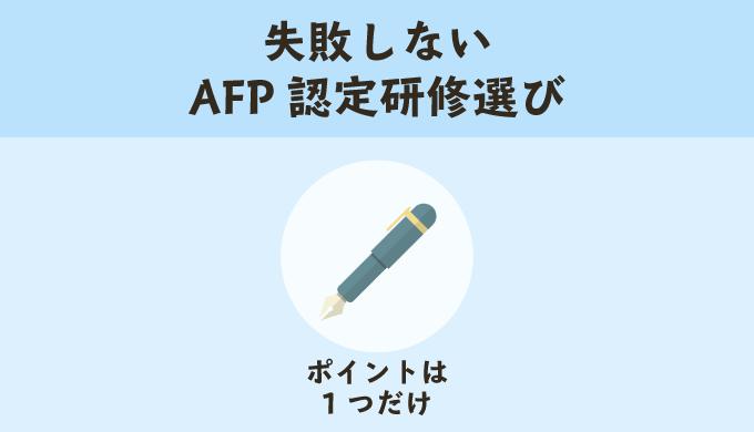 AFP認定研修選びで失敗しました。後悔しない選び方のポイントを紹介!という記事のアイキャッチ画像