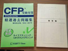 CFP精選過去問題集