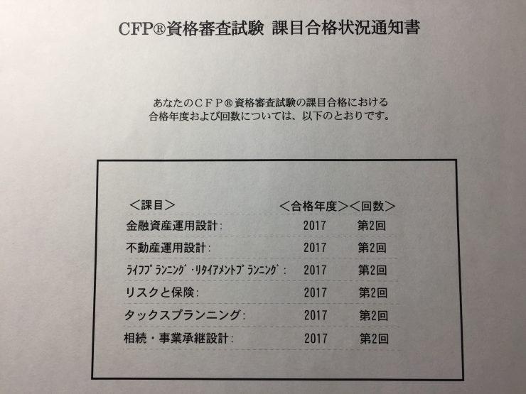 CFP試験に独学合格した時の合格状況通知書