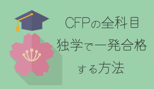 合格率4.5%!独学でCFP試験に一発合格した僕が伝えたい攻略の秘訣と勉強時間
