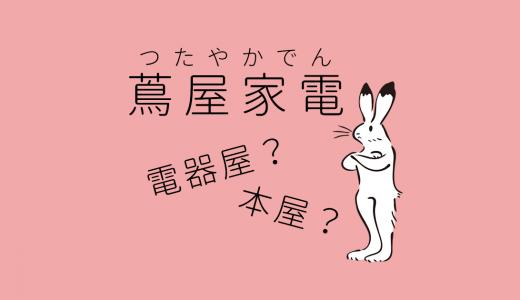 10回行って分かった!広島エディオン蔦屋家電の魅力を4つ紹介