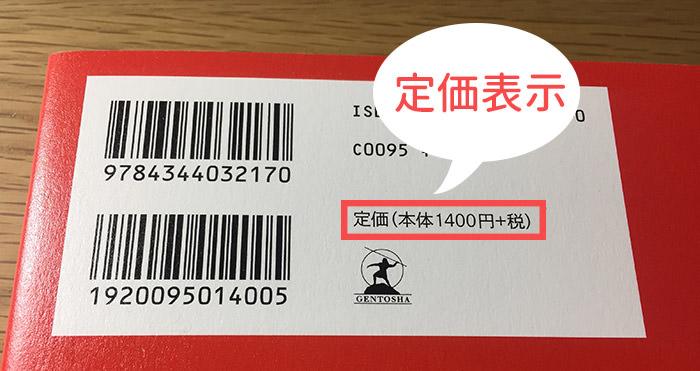 本の定価表示