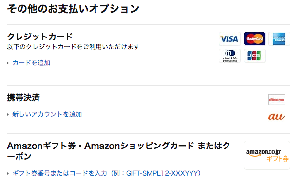 Amazonプライム会員費の支払方法