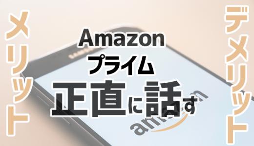 【2018年9月版】正直に言う!Amazonプライム会員のメリット・デメリット