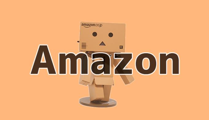 Amazonプライム会員のメリット・デメリットについての記事の見出しアイキャッチ画像その18