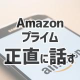 Amazonプライム会員のメリット・デメリットについての記事のアイキャッチ画像