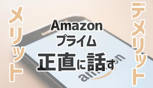 【2019年4月版】Amazonプライム会員のメリット・デメリットを正直に言う