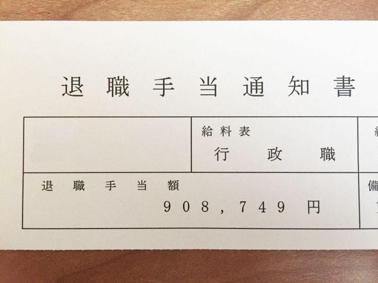 公務員の退職金の支給明細書