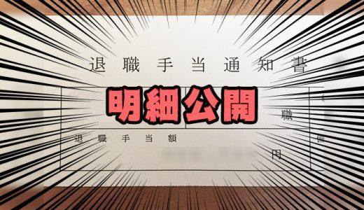 明細公開【公務員・教員の退職金】7年で○○円…金額が上がるタイミングとは。
