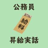 公務員の昇給についての実話記事のアイキャッチ画像