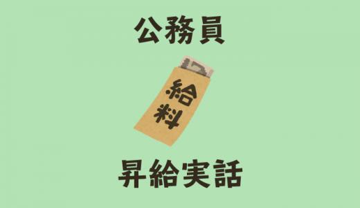 公務員の昇給公開!1年で7千円。ずっと上がる?仕組みをやさしく解説
