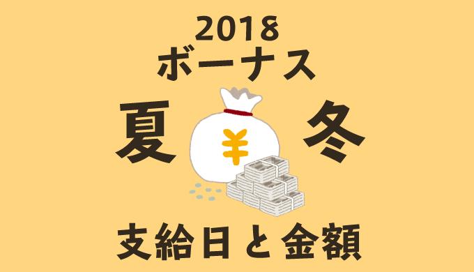 公務員のボーナスの支給日と金額(月数)についての記事のアイキャッチ画像