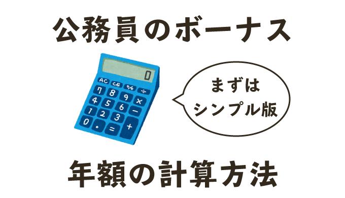 公務員のボーナスの年額計算方法の見出しアイキャッチ画像