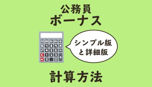 【2018年】公務員のボーナス計算方法(シンプル版と詳細版)人事院勧告後版