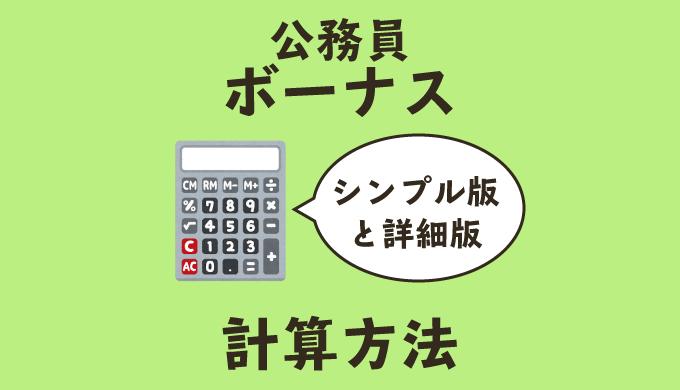 公務員のボーナスの計算方法についての記事のアイキャッチ画像
