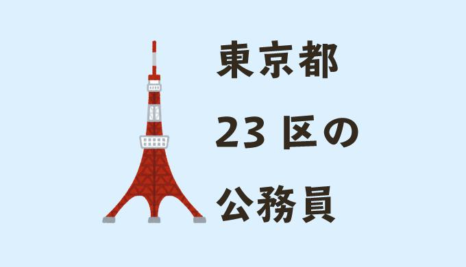 年に3回ボーナスがある公務員は東京都23区(特別区)の見出しアイキャッチ画像