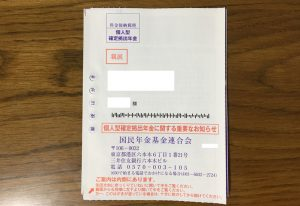 iDeCoの掛金払込証明書ハガキ(小規模企業共済等掛金払込証明書)