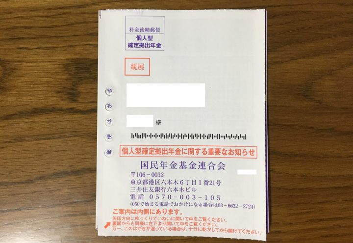 iDeCo(イデコ)の小規模企業共済等掛金払込証明書のハガキ画像