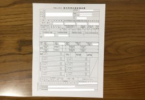 iDeCoの確定申告で使う源泉徴収票