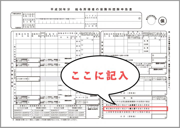 iDeCo年末調整時に掛金額を書く欄(給与所得者の保険料控除申請書)の画像