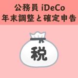『公務員のiDeCo(イデコ)は年末調整?確定申告?具体的な手続き3つ』という記事のアイキャッチ画像