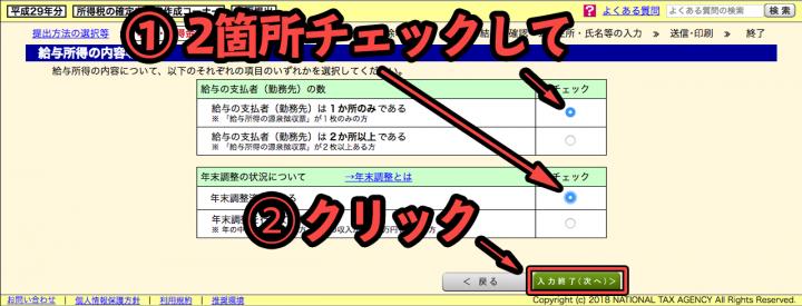 iDeCoの確定申告をネットの「確定申告書作成コーナー」を使って行う時の画面その9