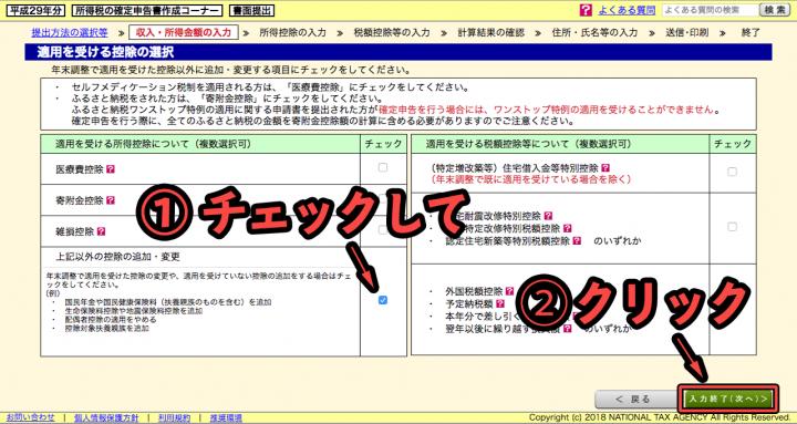 iDeCoの確定申告をネットの「確定申告書作成コーナー」を使って行う時の画面その10