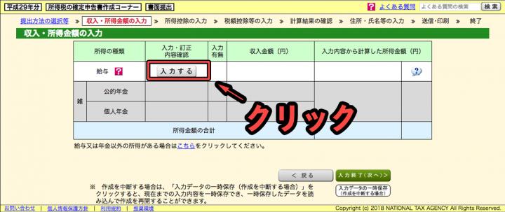 iDeCoの確定申告をネットの「確定申告書作成コーナー」を使って行う時の画面その11