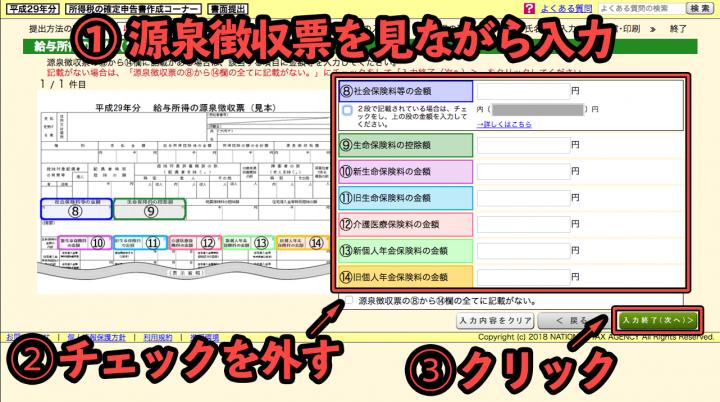 iDeCoの確定申告をネットの「確定申告書作成コーナー」を使って行う時の画面その13