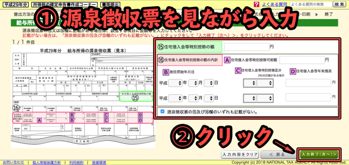 iDeCoの確定申告をネットの「確定申告書作成コーナー」を使って行う時の画面その14