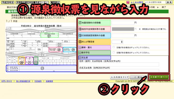 iDeCoの確定申告をネットの「確定申告書作成コーナー」を使って行う時の画面その15